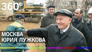 При Лужкове такое было! Большой репортаж о «его» Москве