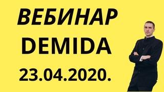 Вебинар Demida 23 04 2020