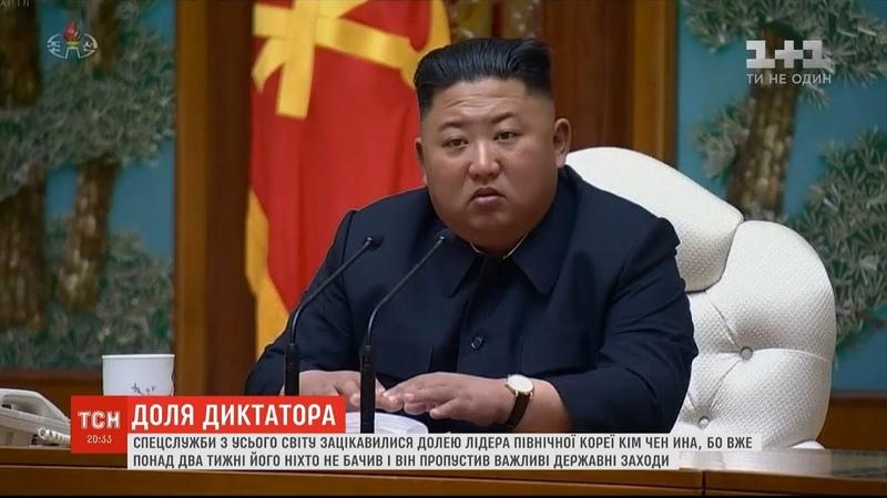 Живий чи неживий спецслужби з усього світу зацікавилися долею лідера Північної Кореї Кім Чен Ина