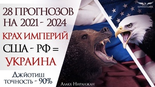 28 ПРОГНОЗОВ ДЖЙОТИШ на 2021 - 2024  | РФ УКРАИНА США | ВОЙНА И МИР | ГИБЕЛЬ ЭЛИТ | ГОРОСКОП ПРОГНОЗ