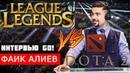 Фаик Shorty Алиев - про доту, танцы и троллей / Интервью GO!
