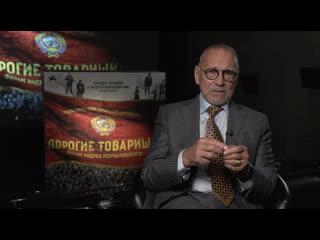 Обращение Андрея Кончаловского, выход фильма «Дорогие товарищи!» в прокат