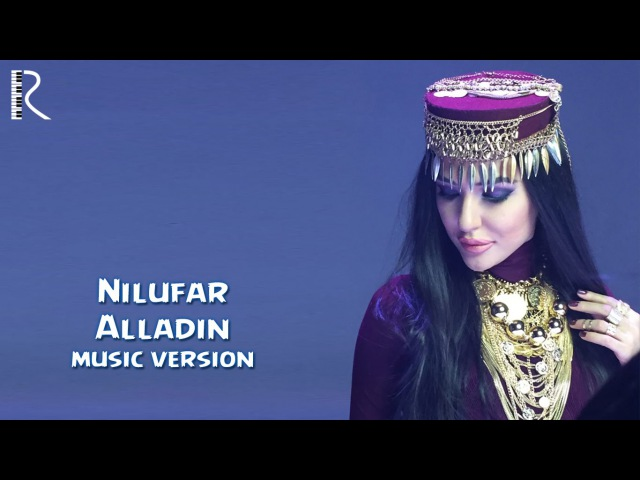 Nilufar - Alladin   Нилуфар - Алладин (music version)