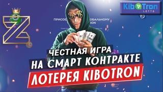 🔴 KiboTron 🔴 честная лотерея на смарт контракте Tron почему я беру его в портфель