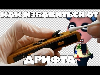 Как избавиться от дрифта джойконов