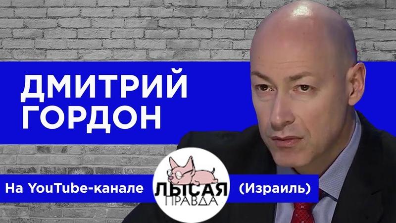 Гордон на YouTube канале Лысая правда Возможный уход Зеленского агентура РФ прощение Соловьева