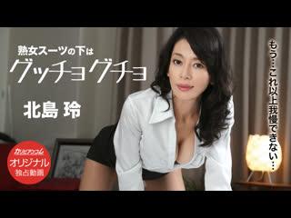 Японское порно rei kitajima japanese porn housewife, mature, creampie, big tits, slender, blowjob, deepthroating, mature