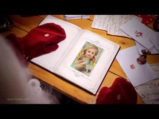 Трейлер - Видео поздравление от Деда Мороза