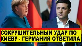 Германия дала жесткий ответ Зеленскому - Новости