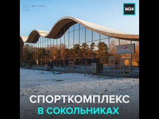 Новый спортивный комплекс в Сокольниках – Москва 24
