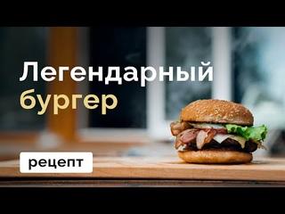 Рецепт легендарного домашнего бургера // MANIA