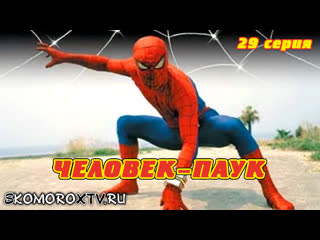 Человек-Паук / Toei Spiderman (29 серия) (озвучка SkomoroX)