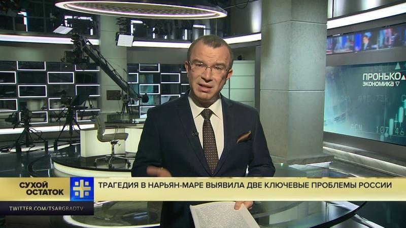 Юрий Пронько Трагедия в Нарьян Маре выявила как минимум две ключевые проблемы