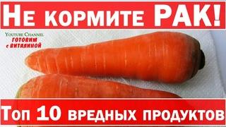 Не кормите РАК! Онкологи назвали продукты вызывающие рак. Топ 10 вредных продуктов