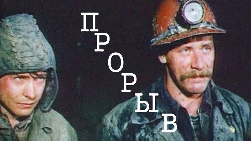 ПРОРЫВ советский фильм драма катастрофа 1986 год