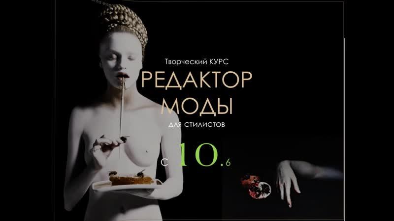 Редактор моды Blanche Noir ЖУРНАЛ pptx