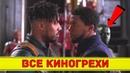 Все киногрехи Чёрная пантера 100 грехов - Народный КиноЛяп
