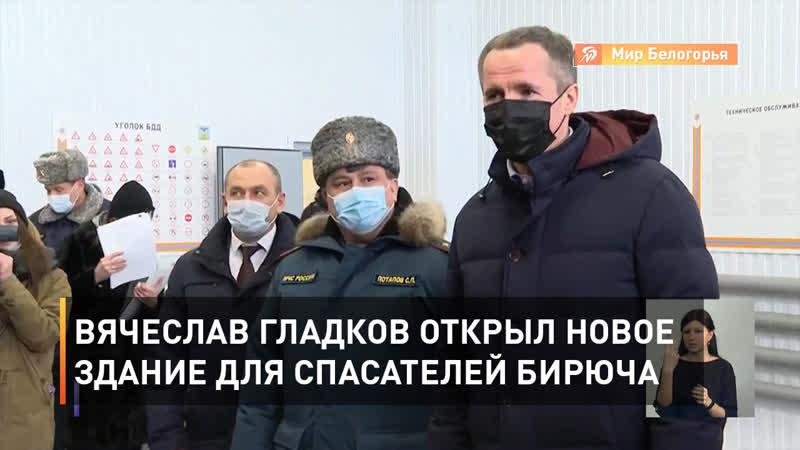 Вячеслав Гладков открыл новое здание для спасателей Бирюча