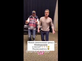 Анатолий Руденко и Иван Жидков. Танцы.:)