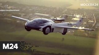 Инженер из Словакии успешно испытал летающий автомобиль - Москва 24