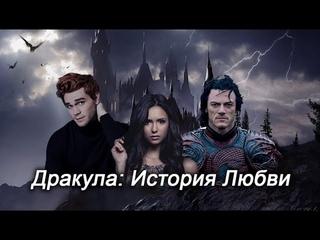Дракула: История любви / трейлер / Клуб Романтики