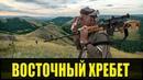 Отличный боевик для вечернего просмотра - Восточный Хребет / Русские боевики