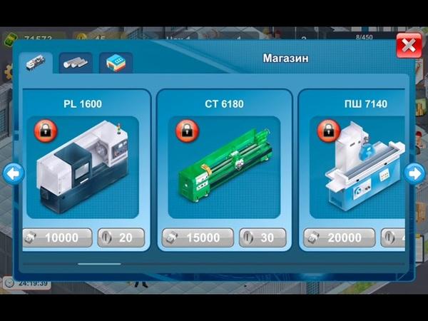 Промышленник - стратегии развития завода