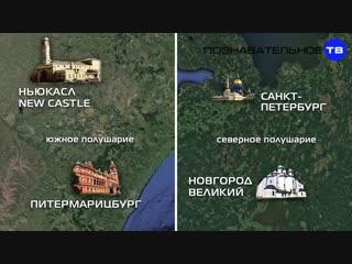 Планетарный конструктор: Как сделан меридиан Санкт-Петербурга (Познавательное ТВ, Артём Войтенков)