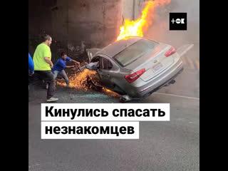 Люди пытались спасти пассажиров из горящей машины