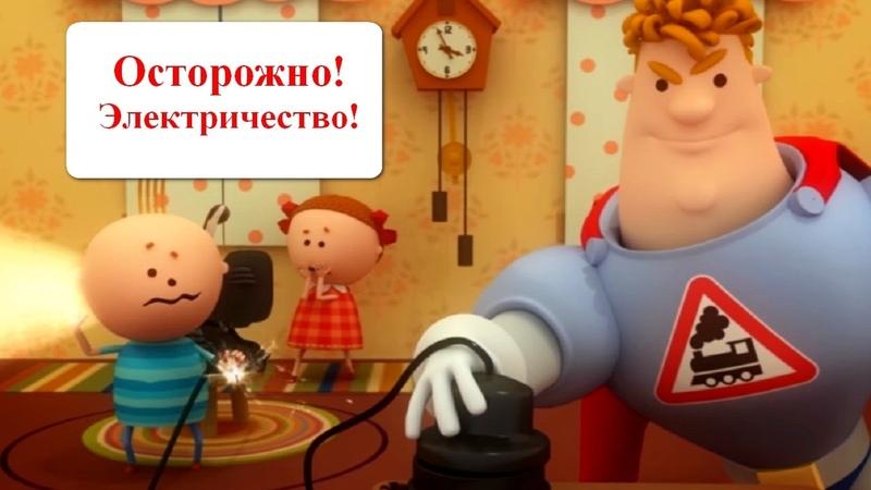 Аркадий Паровозов Спешит на помощь все серии сразу Осторожно Электричество Сборник 3