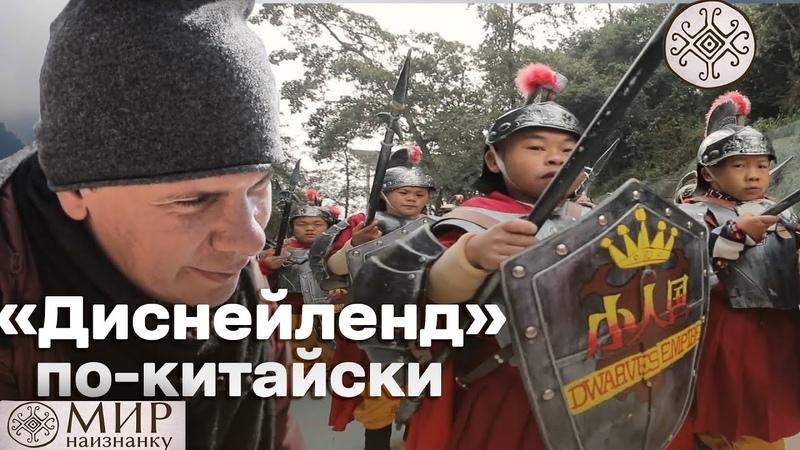 Парк развлечений в китайском Диснейленде и город карликов Китай Мир наизнанку 11 сезон 23 серия