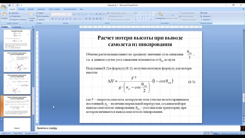 Аэродинамика Лекция 26 10 2020