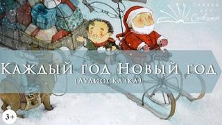 Каждый год Новый год | Новогодние сказки | Аудиосказки с картинками