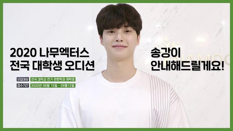[나무엑터스] 2020 전국 대학생 오디션 안내 영상