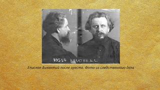 Беседа 54. Священномученик Викентий, местоблюститель Московской Архиепископии