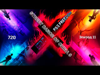 Street Dance of China 3 Эпизод 11 (full 720) (рус.саб.)