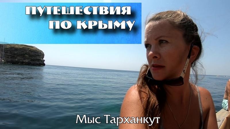Крым Мыс Тарханкут Прогулка на катере