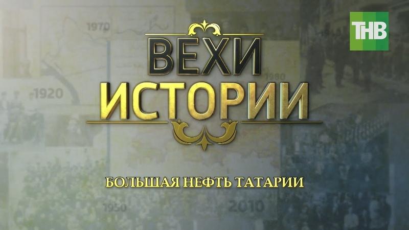 Большая нефть Татарии Вехи истории 100летТАССР ТНВ