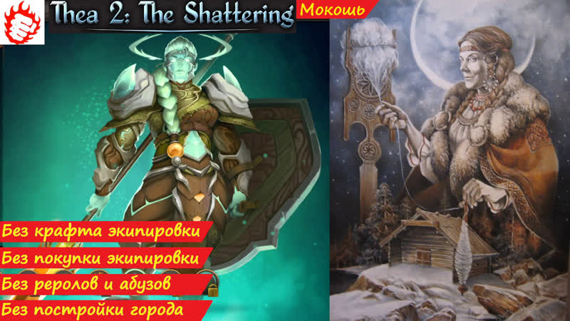 Thea 2 The Shattering Мокошь 2 Создание зерки хила и ведьмы