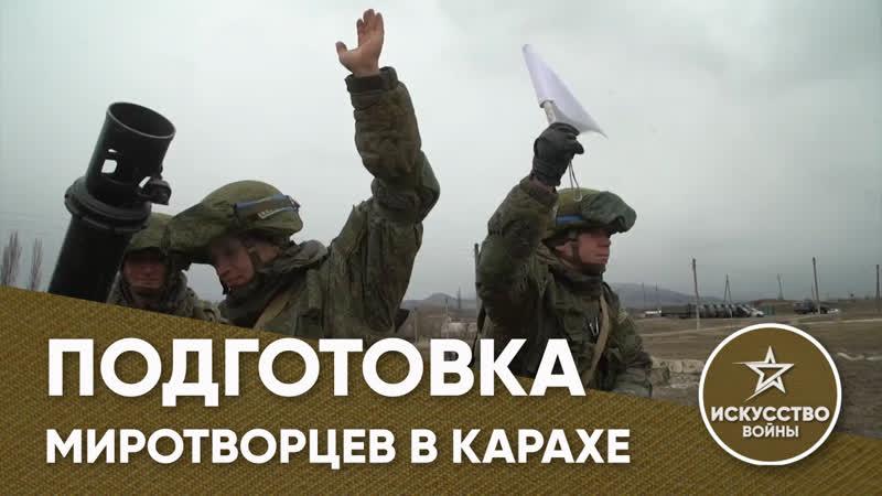 Огневая подготовка миротворцев в Карабахе   Искусство войны