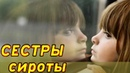 Смотреть всем! Фильм про детдомских детей - Разорванные нити русские новинки кино