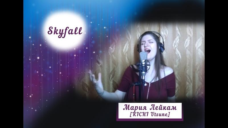 Skyfall [Adele cover] - Maria Leikam [KICHI Utsune]