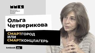 Ольга Четверикова о том, как защитить наше будущее