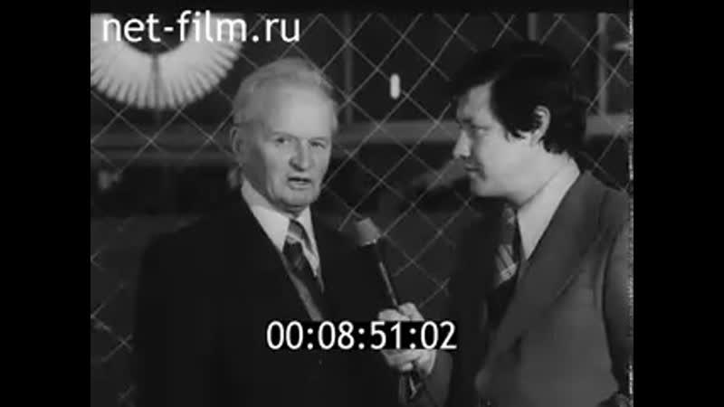 Ветераны советского футбола 1979г