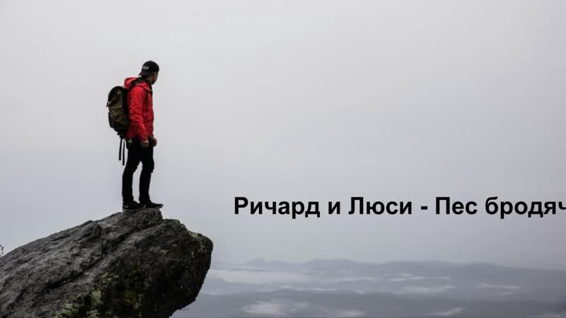 Ричард Армитидж и Люси Гриффитс Пес Бродячий