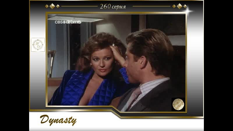 Династия II 260 серия Семья Колби 02 Наследие Dynasty 2 The Colbys 02 2x14 The Legacy