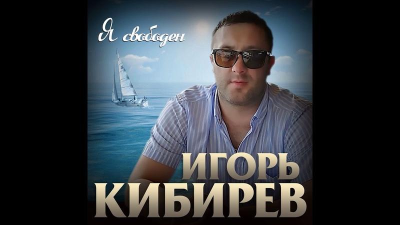 Игорь Кибирев Я свободный ПРЕМЬЕРА 2020