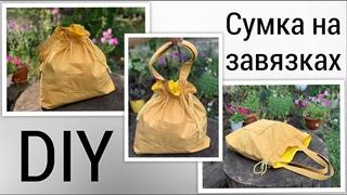 Сумка на завязках своими руками - как сшить шоппер - sew a shopping bag - DIY - sewing