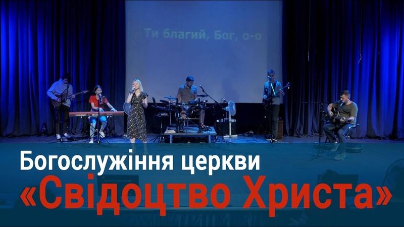 25 07 2021 Богослужіння церкви СВІДОЦТВО ХРИСТА
