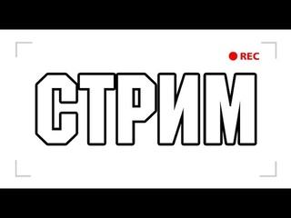 СТРИМ ПОЛНОЕ ТВ КРАЙНИЙ СТРИМ ИЗ ШАТУРЫ!))))) ГЕЛЕНДЖИК ВСТРЕЧАЙ)))